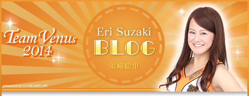 2014 team venus 須崎絵里 ブログ